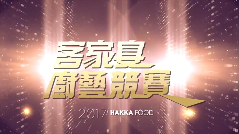 影片拍攝/競賽活動/活動紀錄/2017 HAKKA FOOD 客家宴全國廚藝競賽