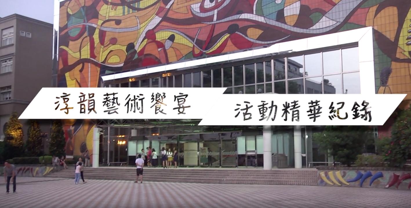 影片拍攝/台中淳韻藝術饗宴