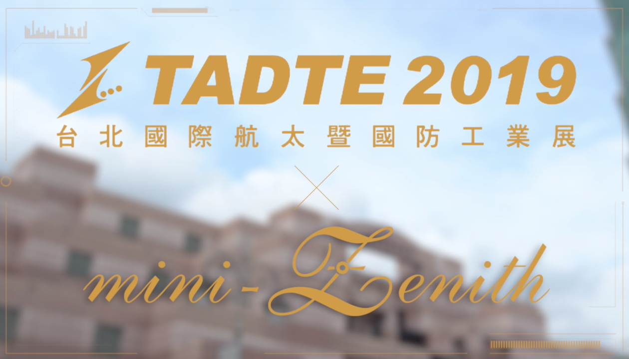 活動整合/LED牆/燈光音響/征宇科技2019 台北國際航太暨國防工業展 TADTE