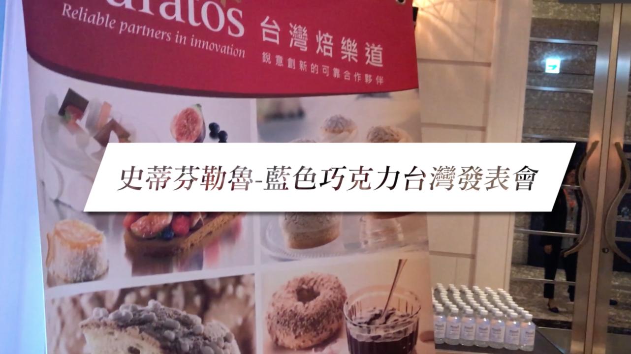 影片拍攝/產品發表會/史帝芬勒魯藍色巧克力台灣發表會