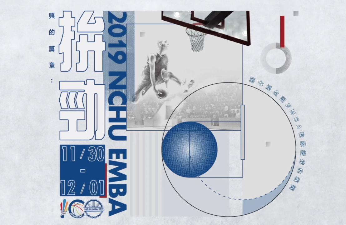 影片拍攝/競賽活動/運動會/直播服務/中興大學EMBA校際籃球挑戰賽