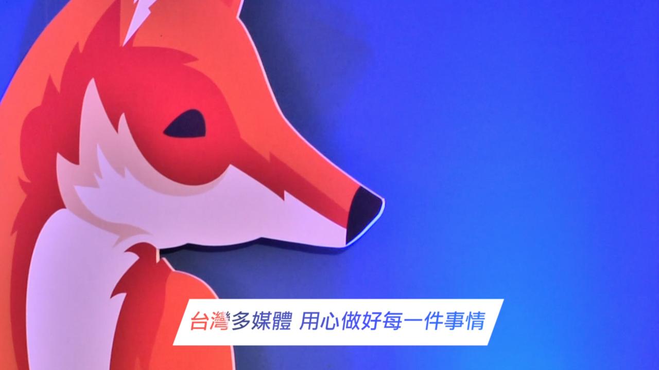 活動整合/燈光音響/現場轉播/影片拍攝/Mozilla Firefox