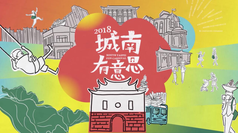 影片拍攝/政府活動/2018 城南有意思