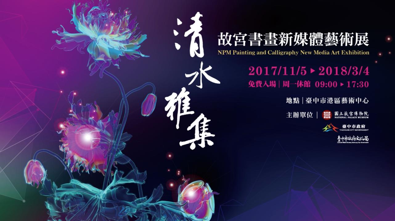 影片拍攝/政府活動/2017清水雅集 故宮書畫新媒體藝術展
