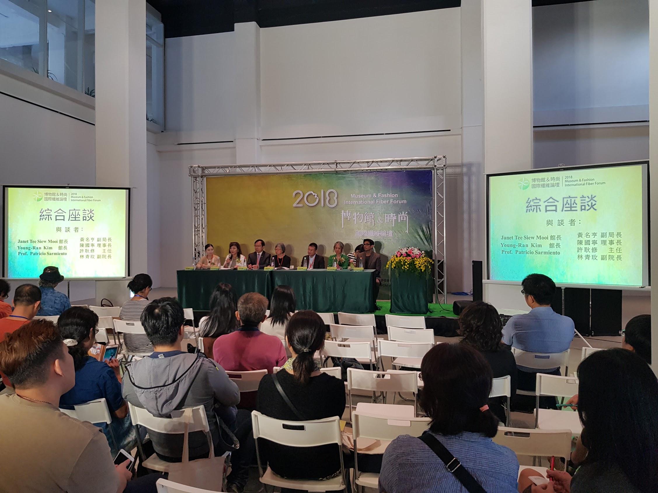 亞洲大學纖維國際論壇直播